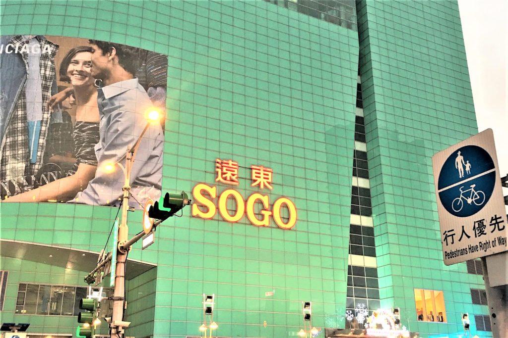 Pacific Sogo Din Tai Fung_1