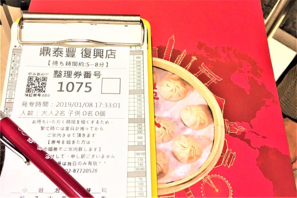 menu of Din Tai Fung.