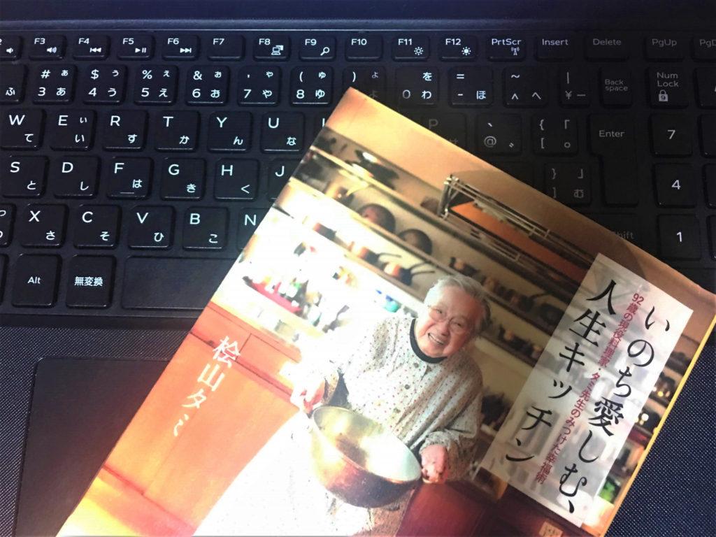hiyamatami_inochitanoshimujinseikitchen