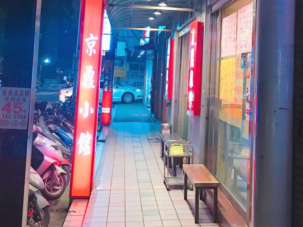 entrance of din-rou-xiaokan_taipei-taiwan