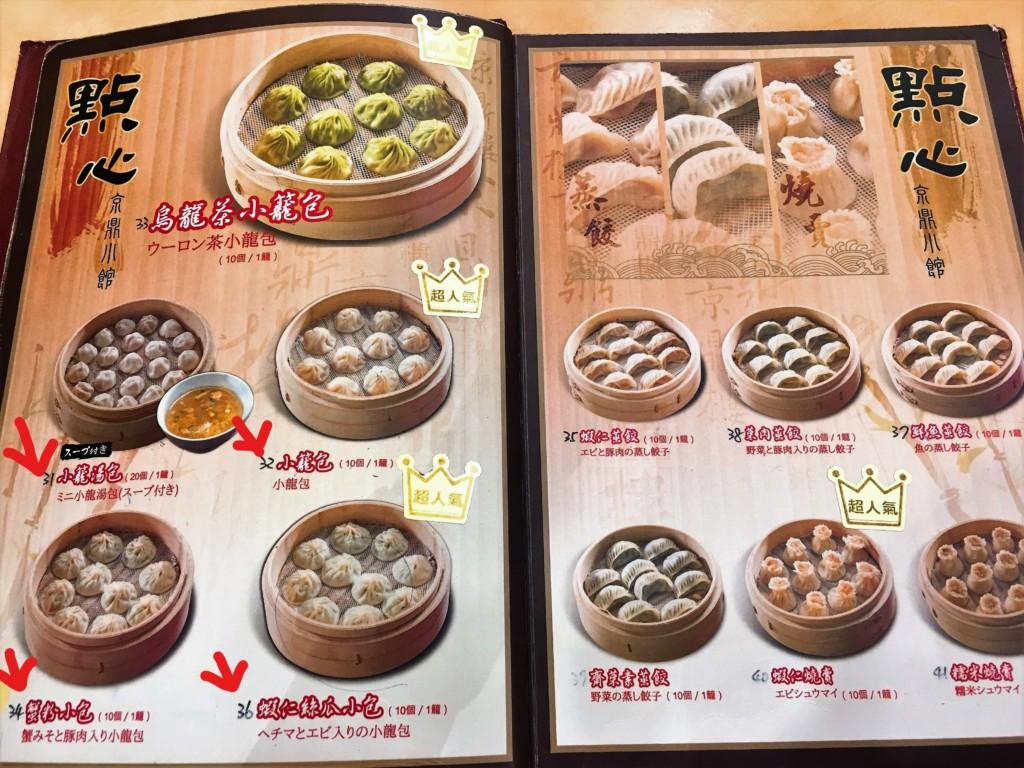 menu of din-rou-xiaokan_taipei-taiwan(2019.1.9.1741)_LI