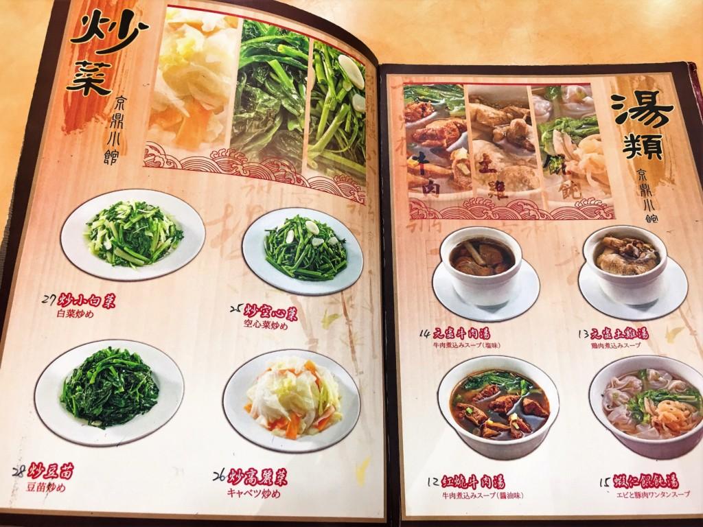 menu of din-rou-xiaokan_taipei-taiwan(2019.1.9.1742-2)