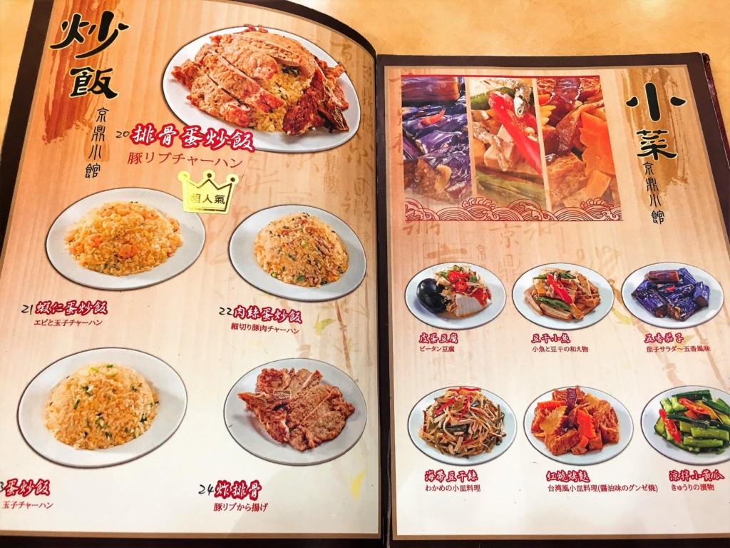 menu of din-rou-xiaokan_taipei-taiwan(2019.1.9.1742-3)