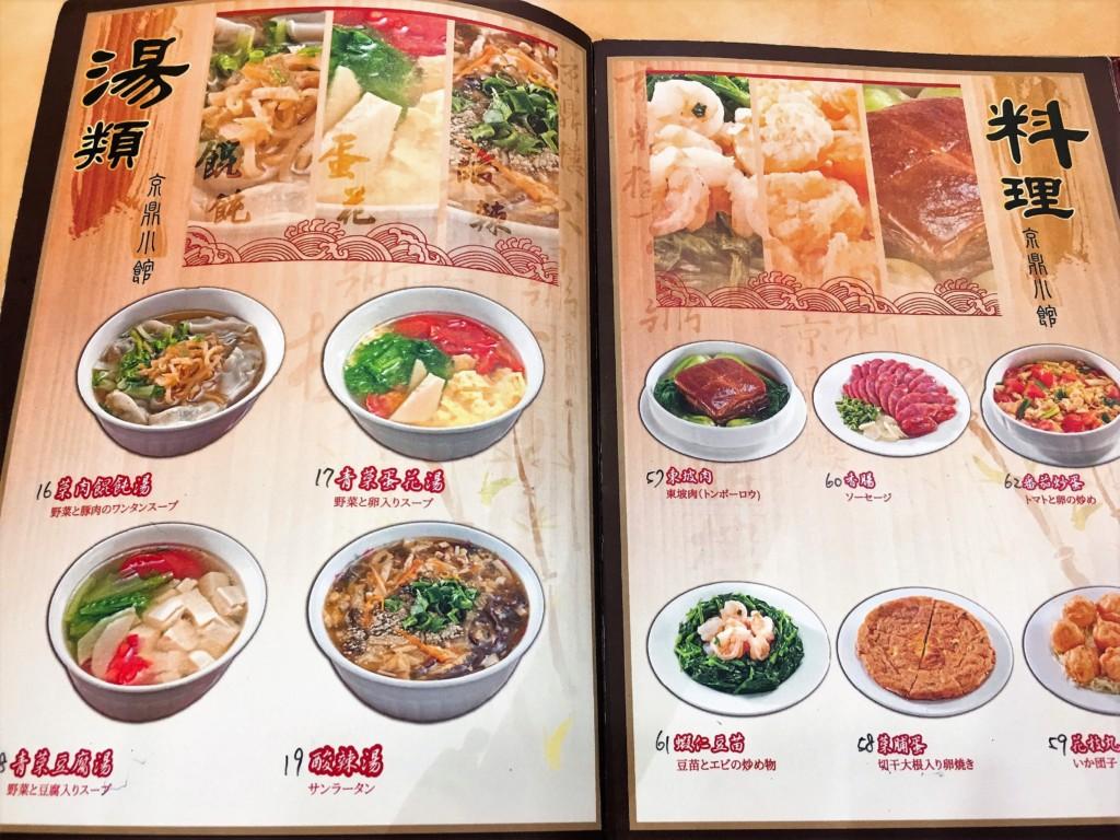 menu of din-rou-xiaokan_taipei-taiwan(2019.1.9.1742-4)