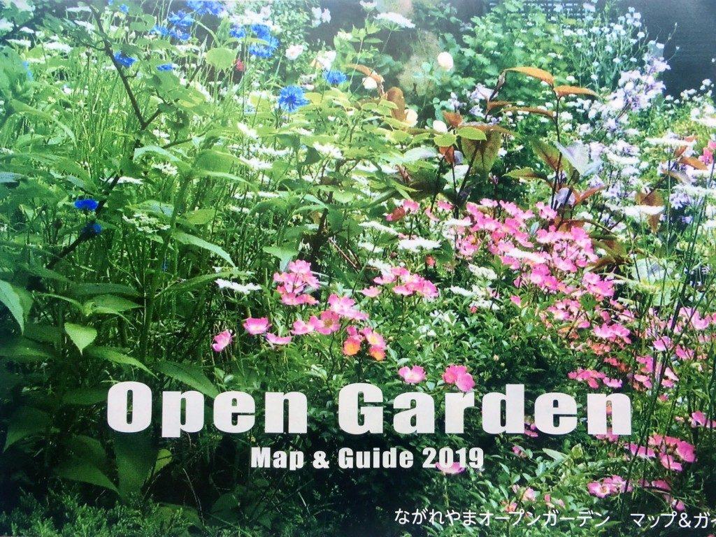 nagareyama open garden 2019 (10)