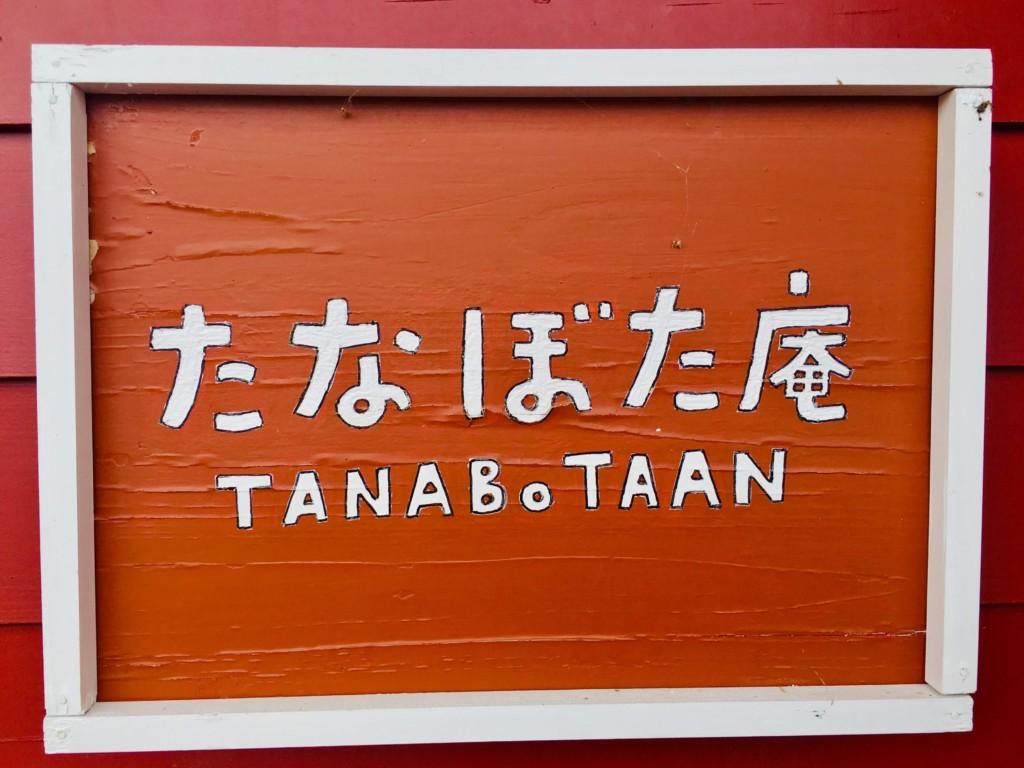 TANABOTAAN (15)