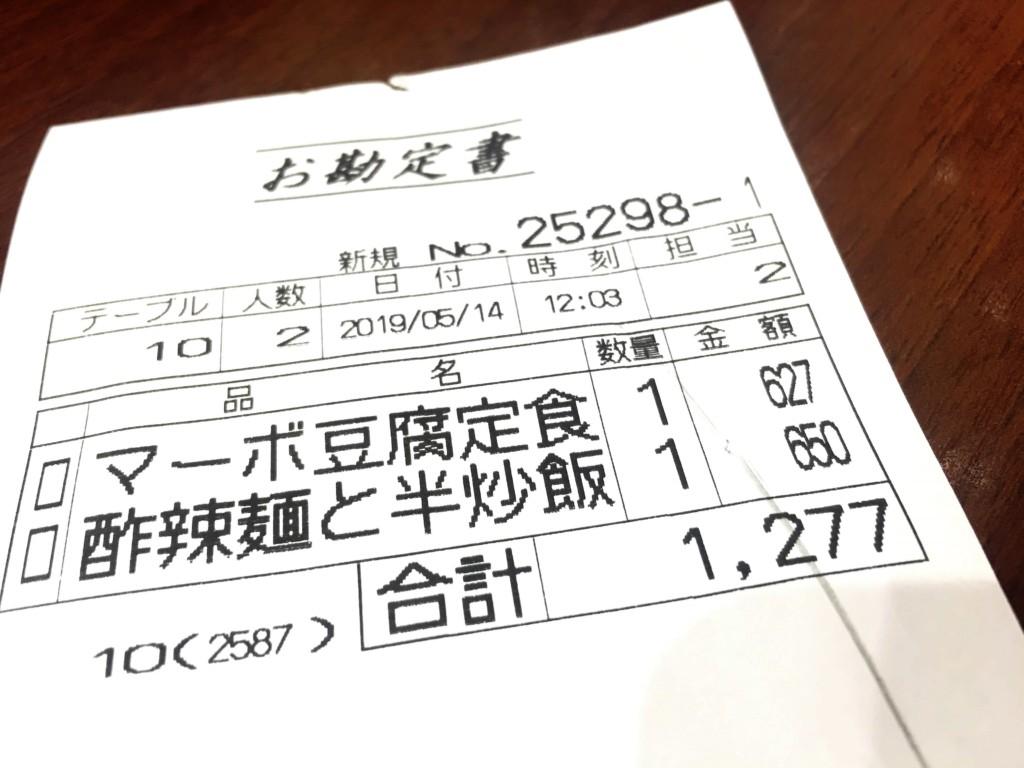 kinshicho-kuki (7)