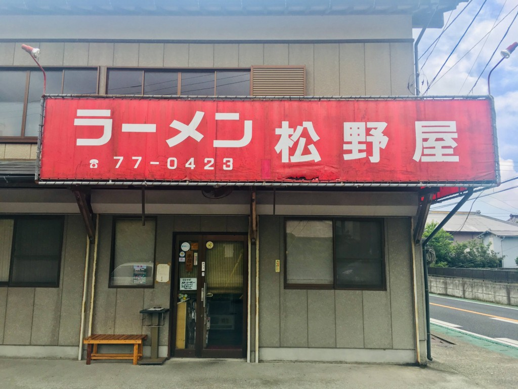 matsunoya-katsuuratantanmen (21)