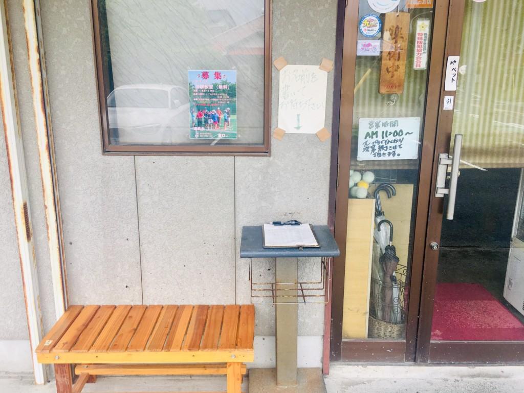 matsunoya-katsuuratantanmen (22)