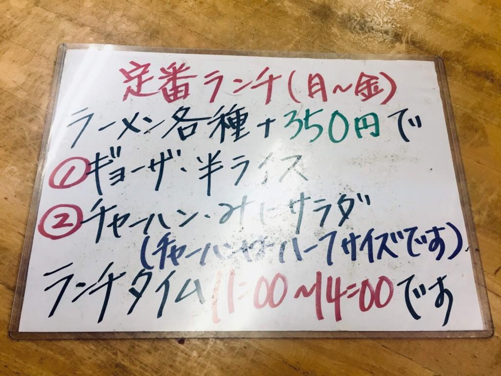 matsunoya-katsuuratantanmen (26)