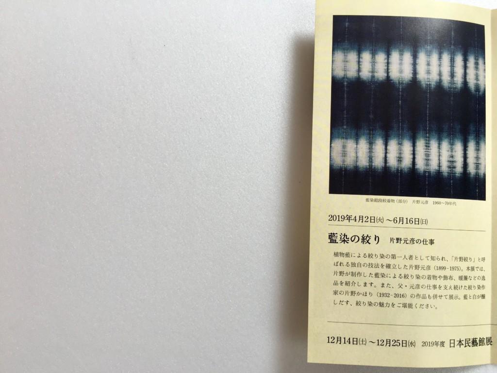 mingeikanpamphlet (2)