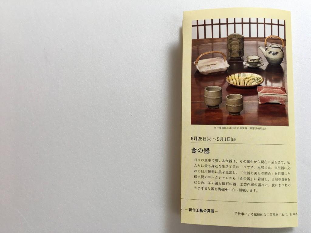 mingeikanpamphlet (3)