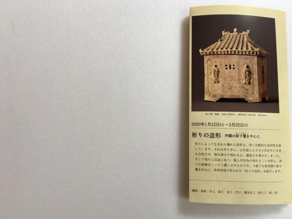 mingeikanpamphlet (6)