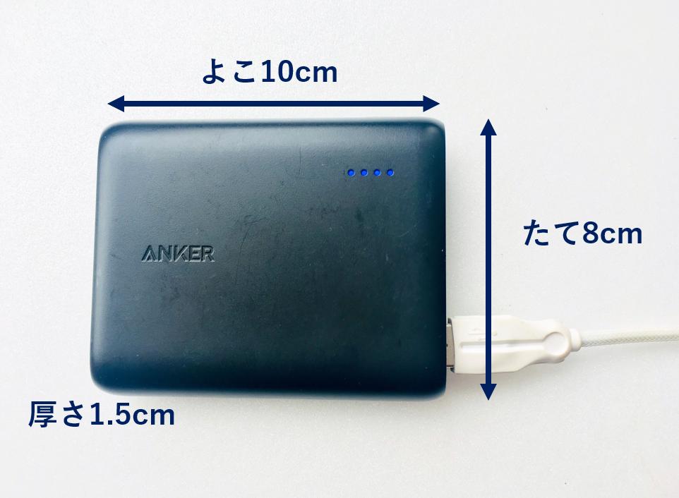 Anker PowerCore 13000-2