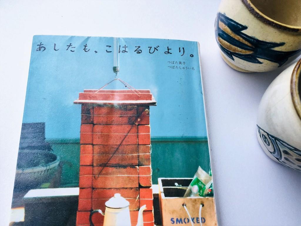ashitamo-koharubiyori (7)