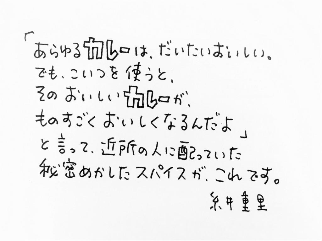 curry-no-ongaeshi (7)