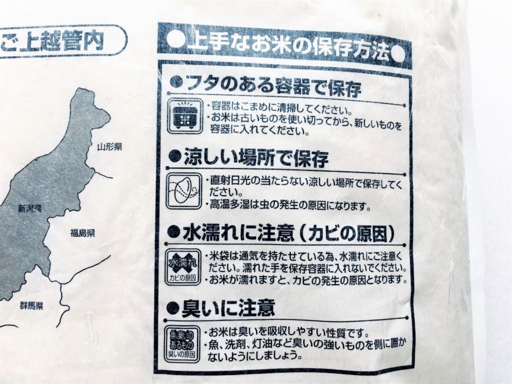 mizuhono-kagayaki (3)