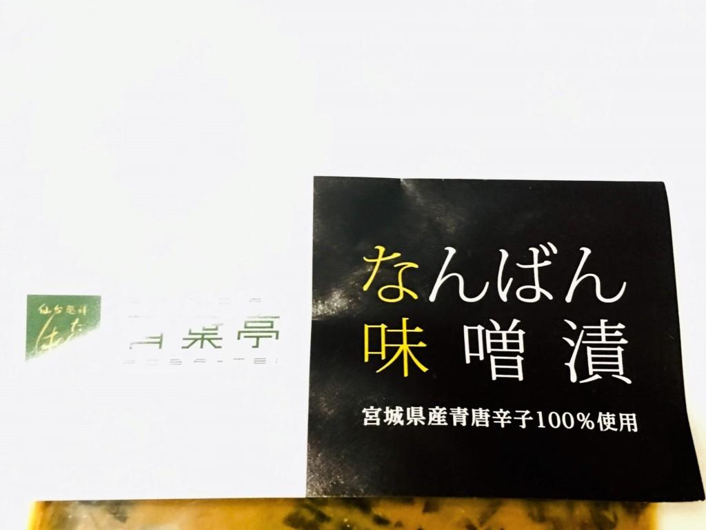 nanban-miso (1)