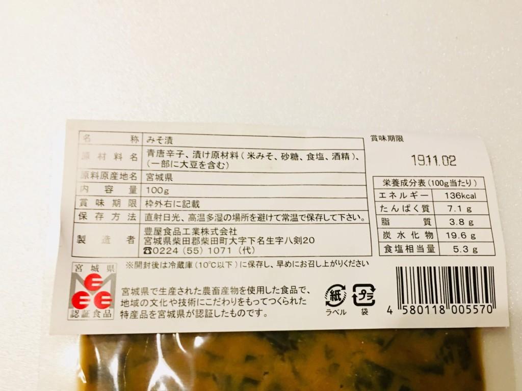 nanban-miso (2)