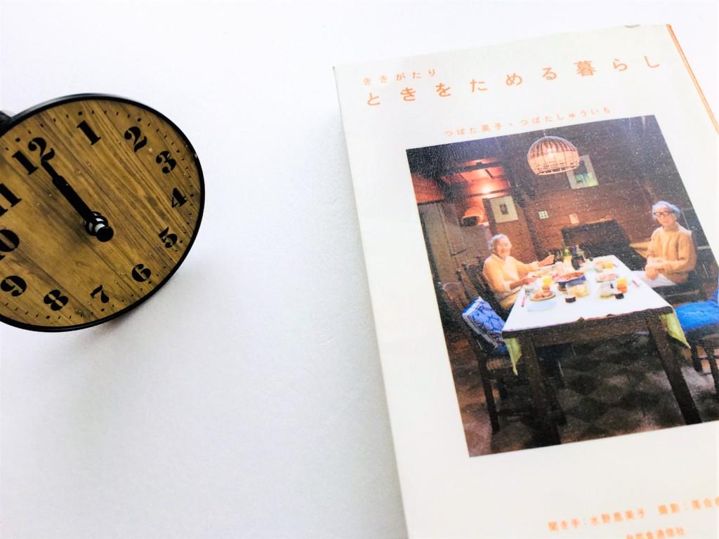 tokiwotameru-kurahsi (2)