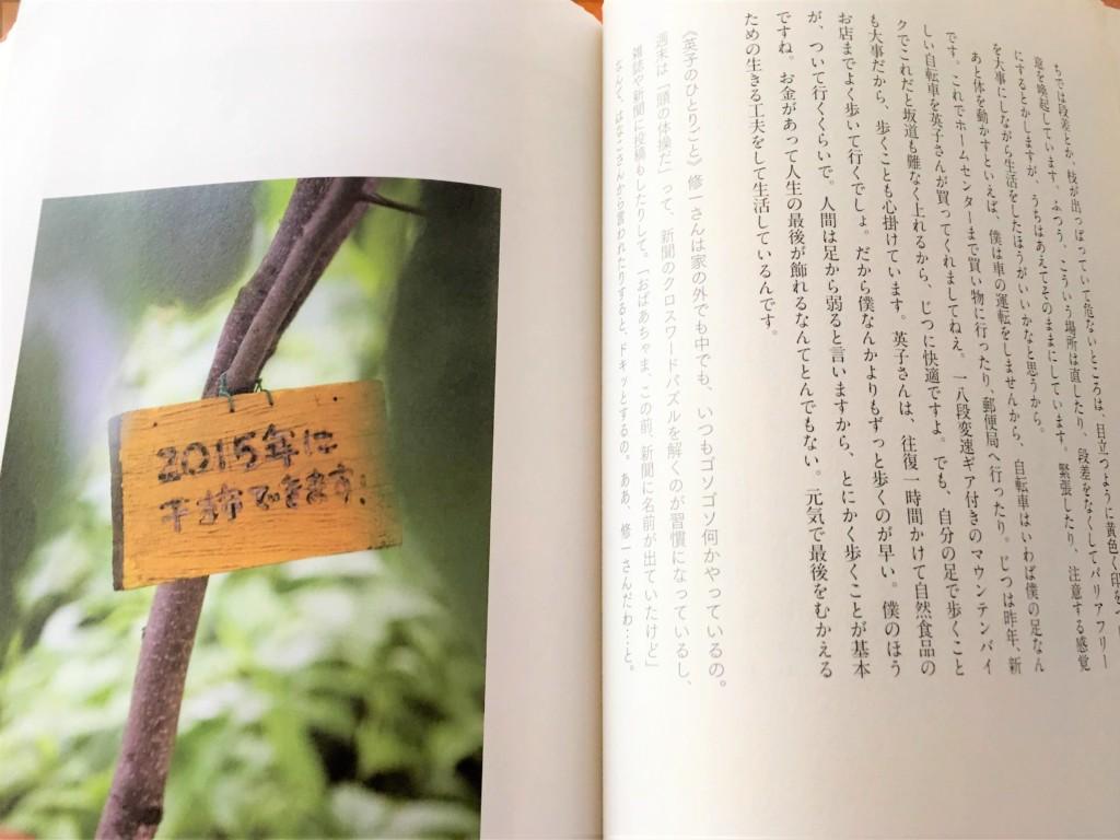 tokiwotameru-kurahsi (9)