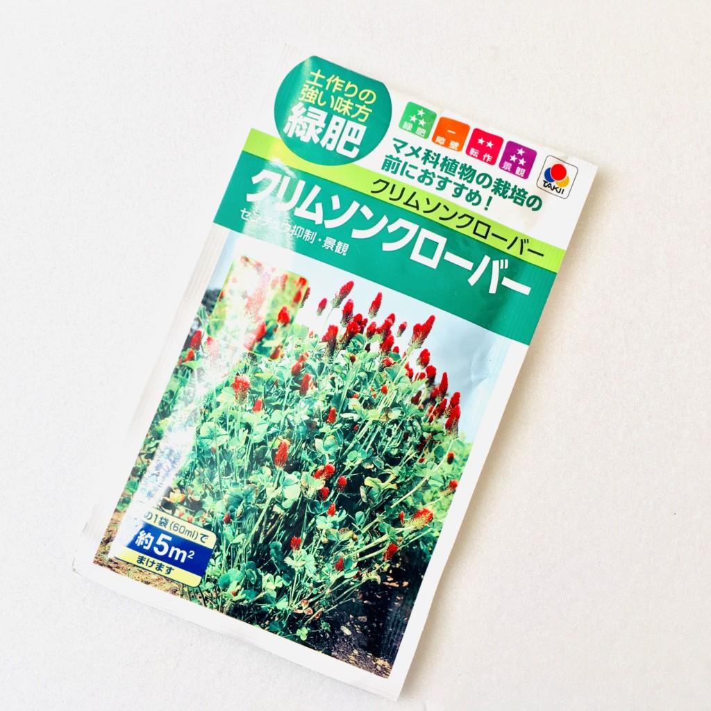 clover (2)