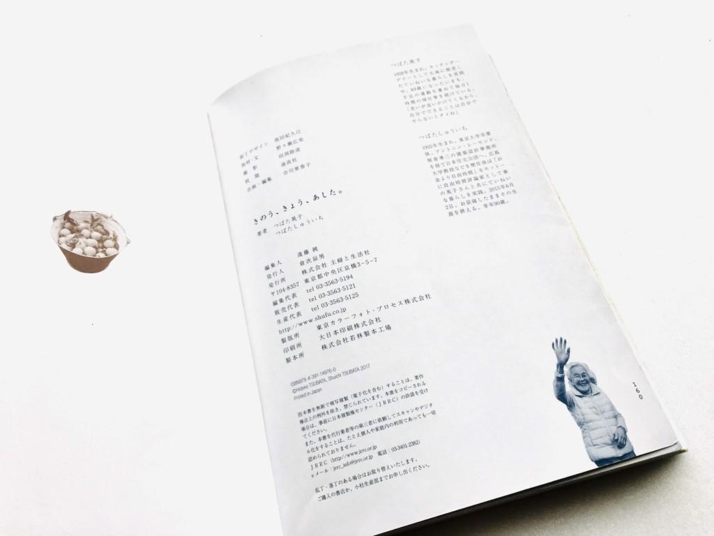 kinou,kyo,ashita (12)