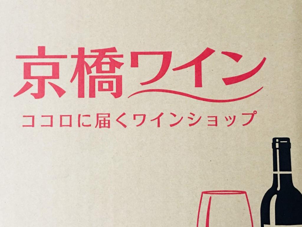 kyobashi-wine (3)