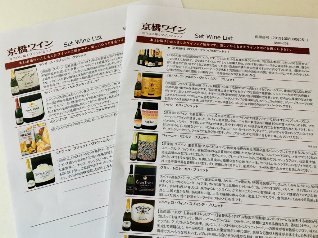 kyobashi-wine (5)