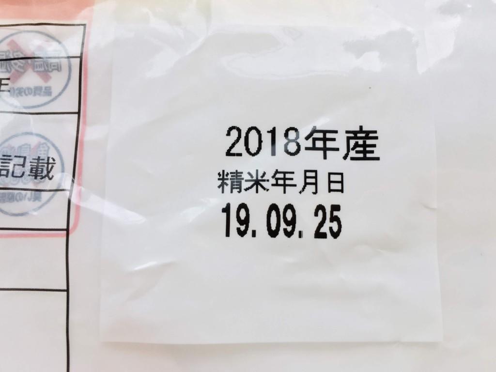rice2 (13)
