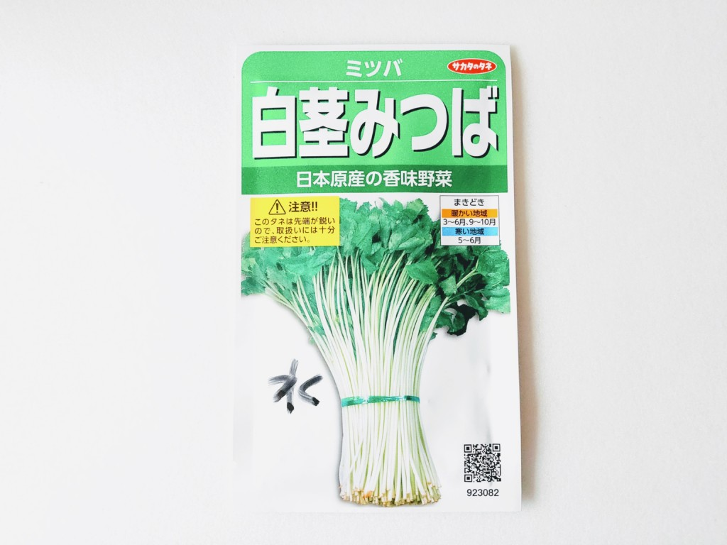 mitsuba (2)