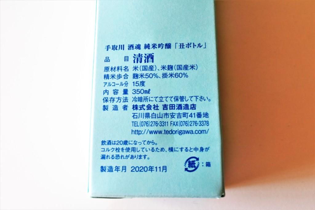 tedorigawa,nihonsyu,japaneasesake-5