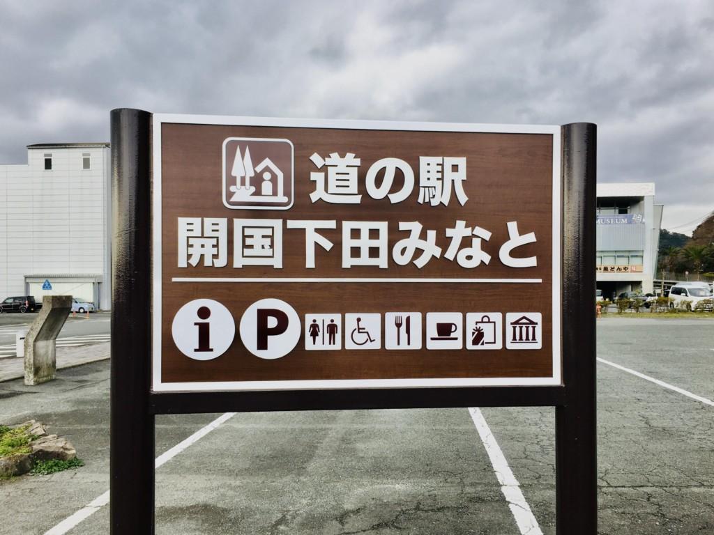 izu,shimoda,michinoeki,baystage (8)