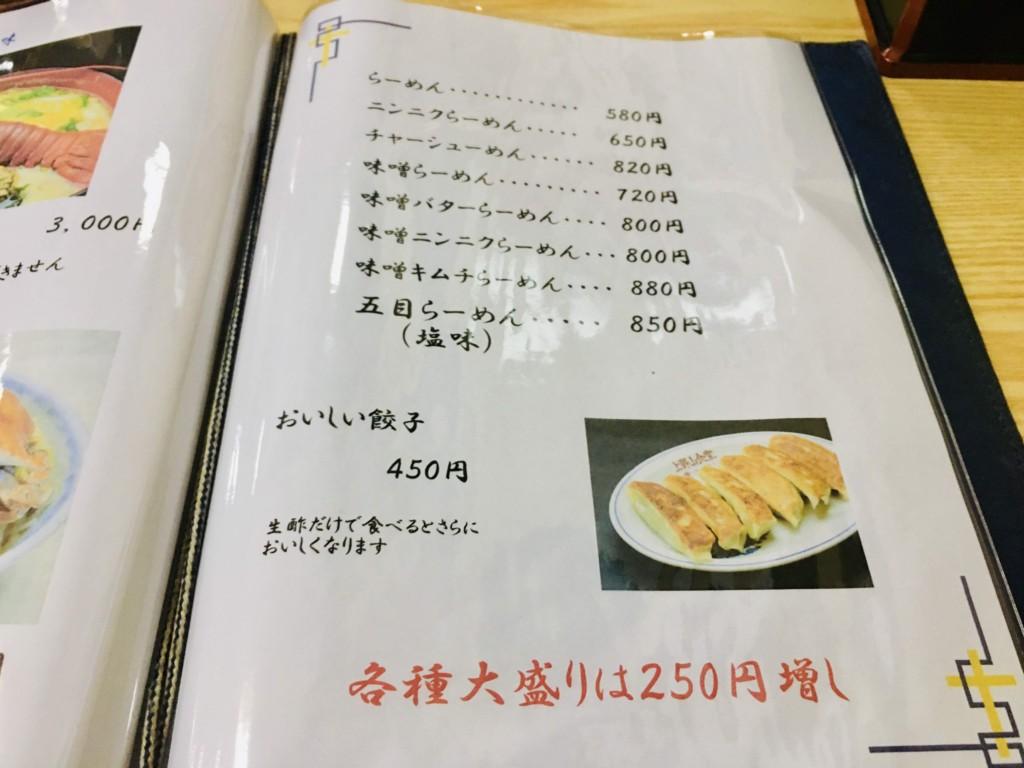 uenoyamatei-shimoda (6)