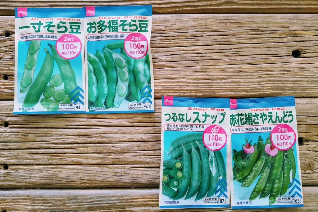 20210826_daiso,seeds,endo,soramame★