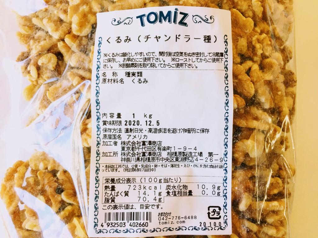 tomizawa-shoten (3)