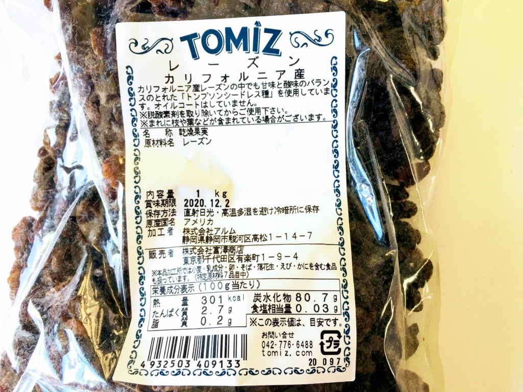 tomizawa-shoten (4)