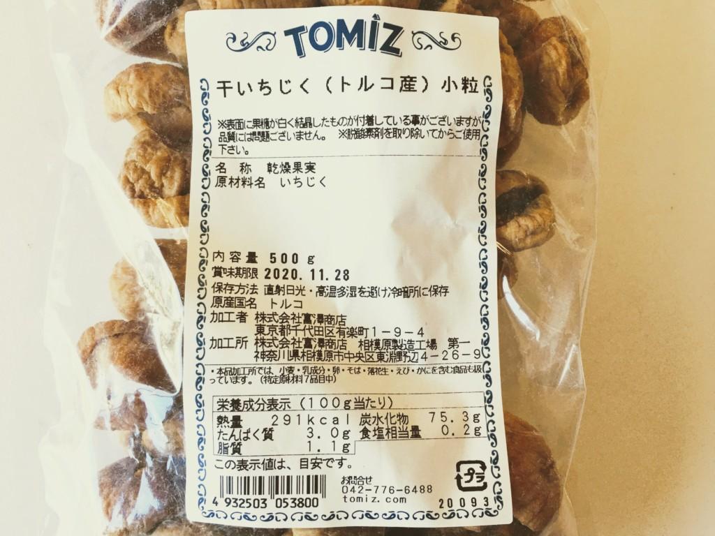 tomizawa-shoten (5)