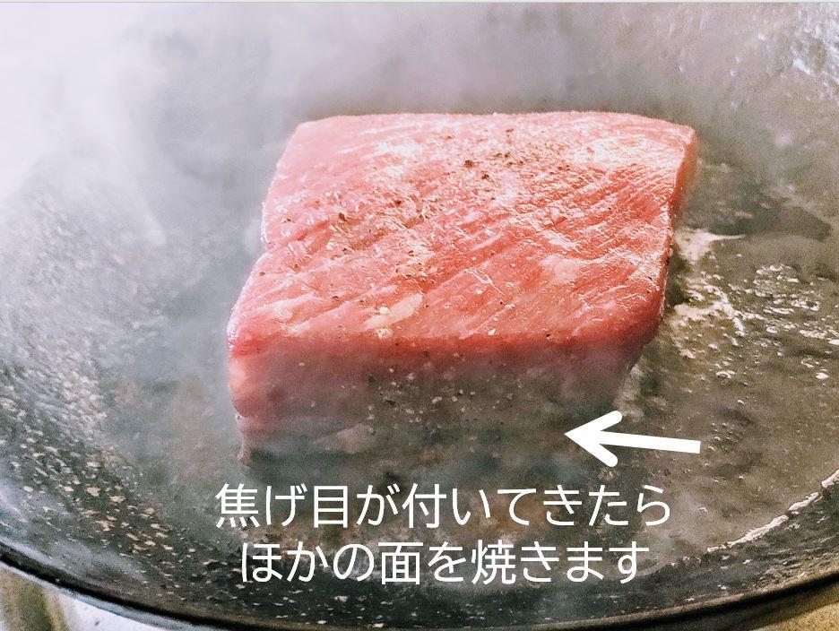beef-tataki-recipe (10-1)
