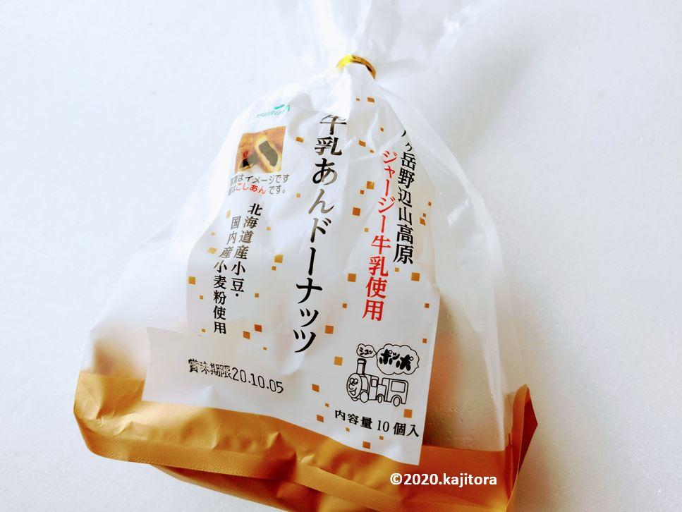 tsuruya,an-doughnut-r