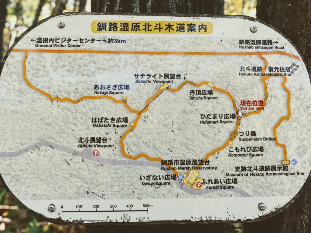 kushiroshitsugen20201018-14