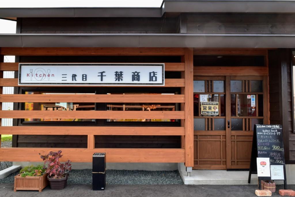 kitakobushi-hotel&resort around-5
