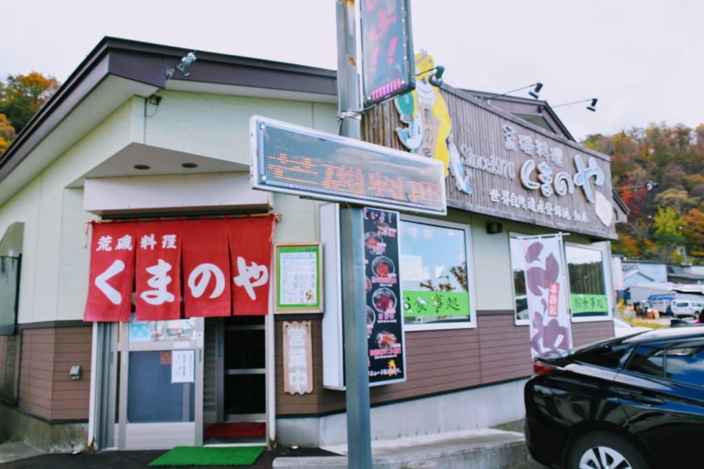 kitakobushi-hotel&resort around-8
