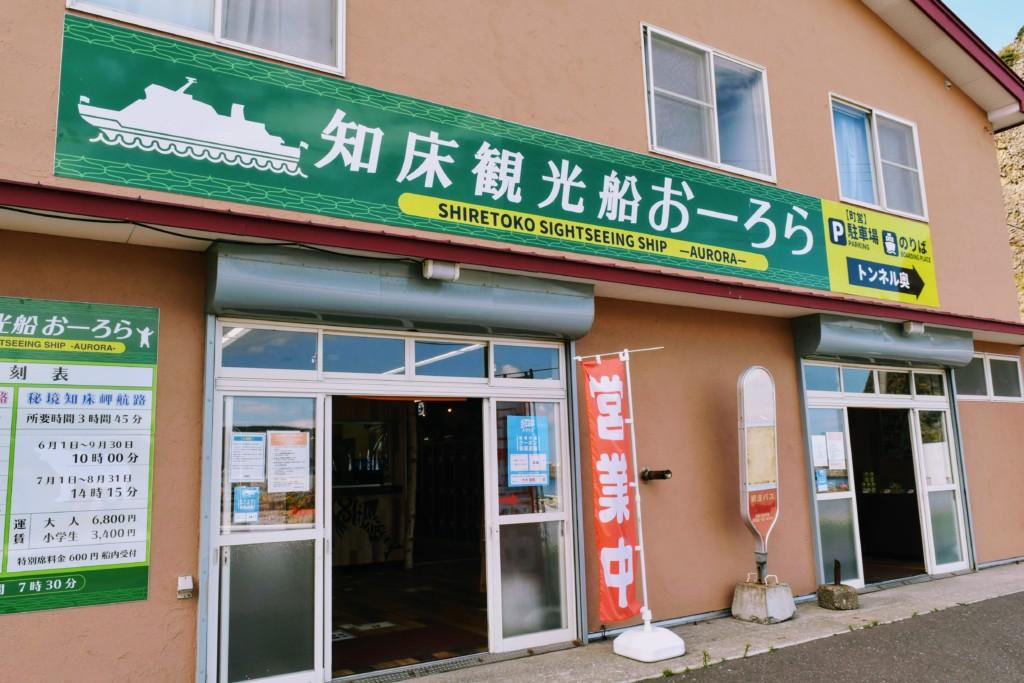 kitakobushi-hotel&resort around-aurora