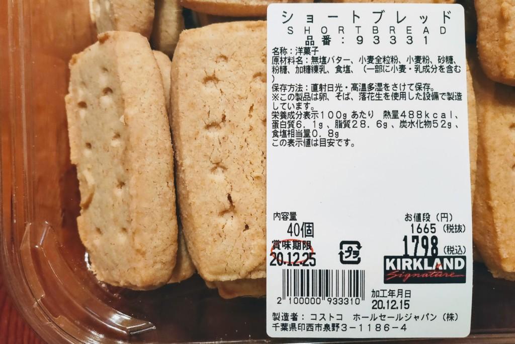 shortbread,Costco-7