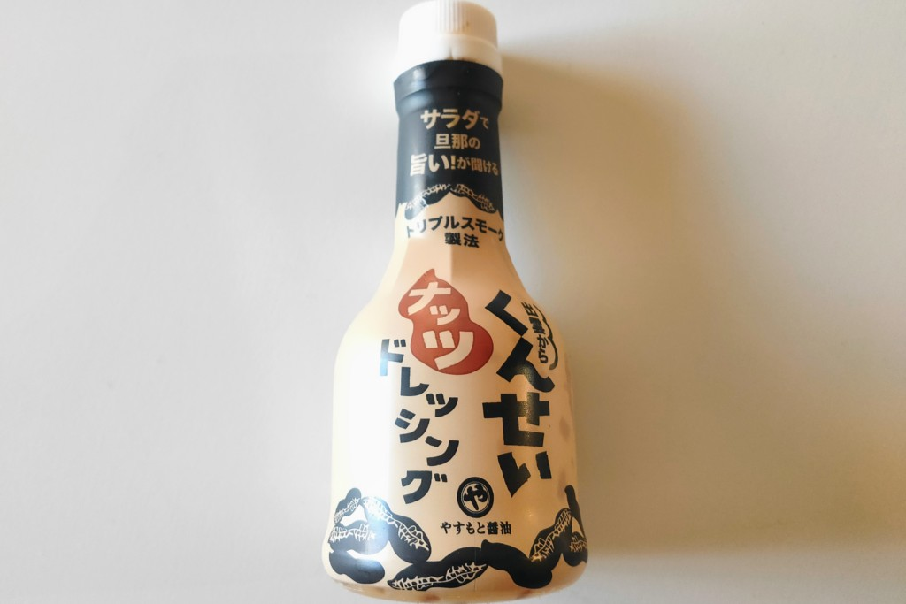 kunsei-nuts-dressing-3