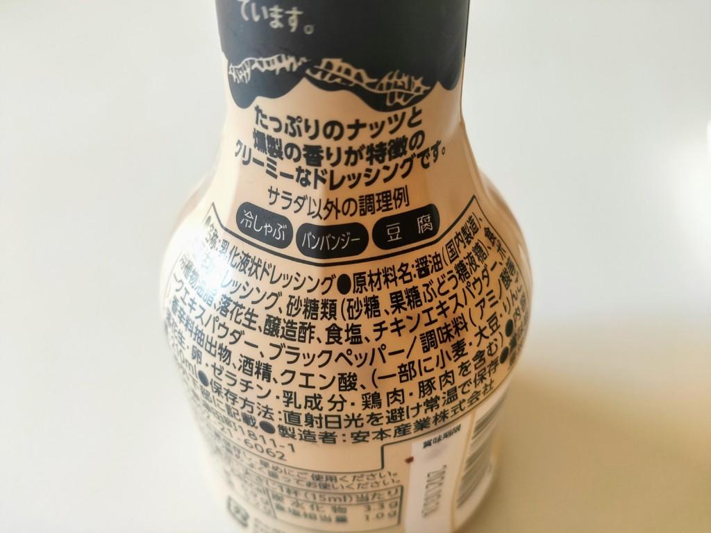 kunsei-nuts-dressing-4